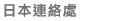 日本聯絡處